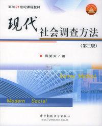 现代社会调查方法(第三版)(内容一致,印次、封面或原价不同,统一售价,随机发货)