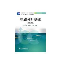 电路分析基础-(第2版)