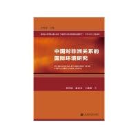 中国对非洲关系的国际环境研究