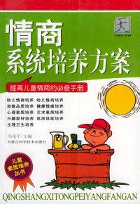 情商系统培养方案:提高儿童情商的必备手册