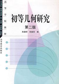 初等几何研究(第二版)
