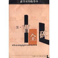 隶书双钩临摹本:汉《曹全碑》