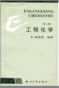 工程化学(第3版)