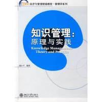 知识管理:原理与实践