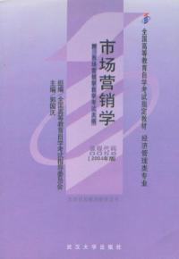市场营销学(课程代码 0058)(2004年版)