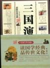 三国演义(最新经典珍藏)
