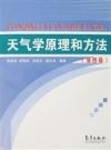天气学原理和方法(第四版)(内容一致,印次、封面或原价不同,统一售价,随机发货)