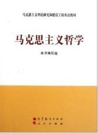 马克思主义哲学(内容一致,印次、封面或原价不同,统一售价,随机发货)