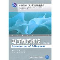电子商务概论(第三版)