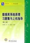 数据库系统原理习题集与上机指导(第二版)