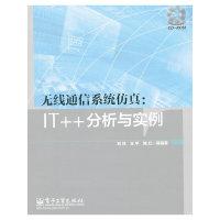 无线通信系统仿真-IT++分析与实例-(含光盘1张)