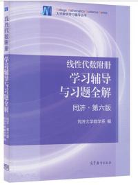 线性代数附册 学习辅导与习题全解 同济(第六版)(内容一致,印次、封面或原价不同,统一售价,随机发货)