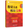 2019华图教育·第13版公务员录用考试华图名家讲义系列教材:数量关系模块宝典