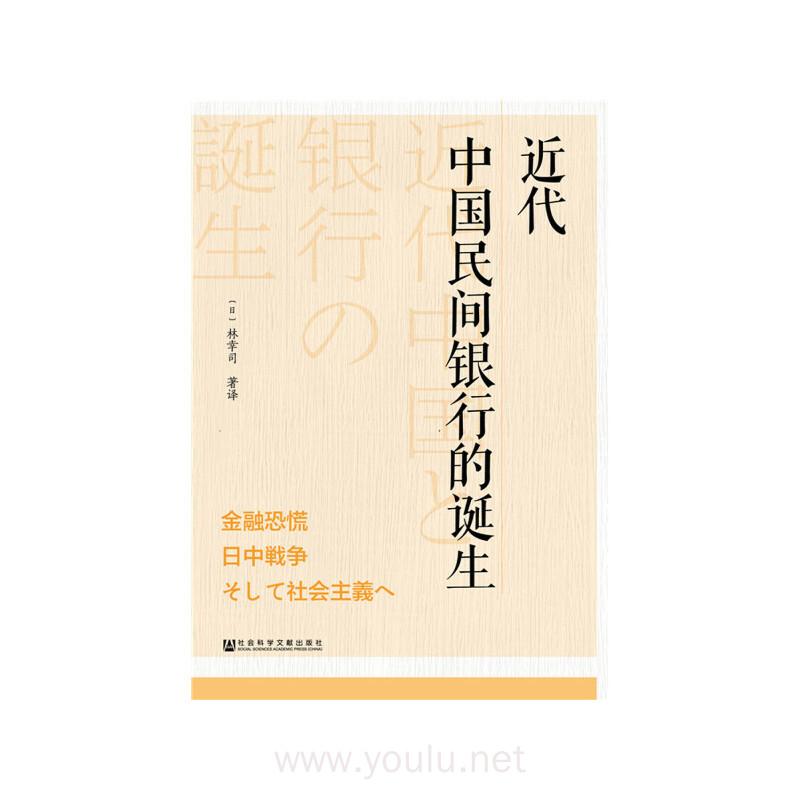 近代中国民间银行的诞生
