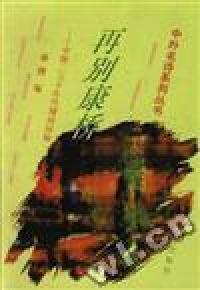 再别康桥--中国二三十年代情诗回味