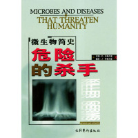 危险的杀手--微生物简明史