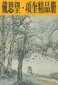 戴思望·项奎精品册——中国画珍本