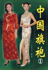 中国旗袍(1)/中华服装系列丛书