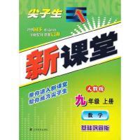 九年级数学(人教版上)/尖子生新课标新教材新课堂