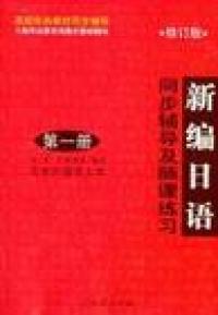 新编日语(第一册) 同步辅导及随课练习(修订版)