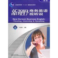 新视野商务英语视听说(第二版)下