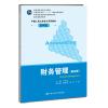 财务管理-(第四版)-(简明版)