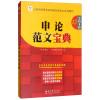 2019华图教育·第13版公务员录用考试华图名家讲义系列教材:申论范文宝典