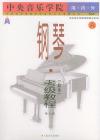 中央音乐学院海内外钢琴(业余)考级教程:(六)第九级——中央音乐学院校外音乐水平考级丛书