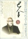速读中国当代文学大师与名家丛书:巴金卷