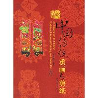 图说中国传统熏画与剪纸