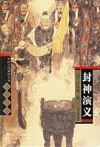 封神演义(精)/中国古代神怪小说四大名著
