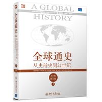 全球通史(从史前史到21世纪 第7版修订版 上册)
