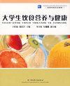 大学生饮食营养与健康