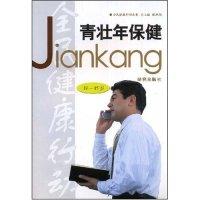 青壮年保健(19-45岁)/全民健康行动丛书(全民健康行动丛书)