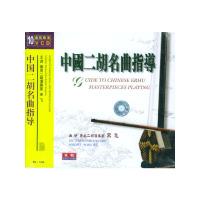 中国二胡名曲指导(10VCD)