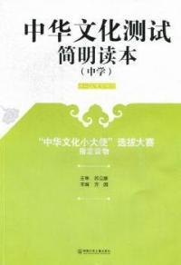 中华文化测试简明读本:中学