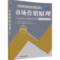 市场营销原理(第15版)