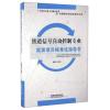 铁道信号自动控制专业实训项目标准化指导书