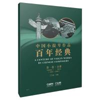 中国小提琴作品百年经典 第一卷(1919-1949) 丁芷诺主编 上海文化发展基金会图书出版专项基金资助出版