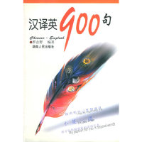 汉译英900句