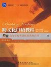 跨文化口语教程(高等学校英语拓展系列教程)