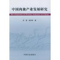 中国肉禽产业发展研究
