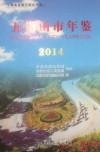 《五指山市年鉴》(2014)——海南省