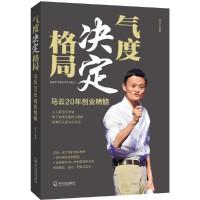 气度决定格局:马云20年创业精髓