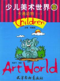 少儿美术世界25--卡通动物(一)