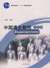 中国通史教程 古代卷