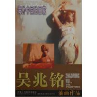 吴兆铭油画作品/海外中国油画家(海外中国油画家)