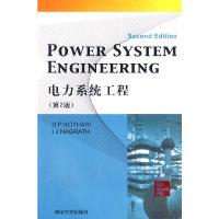 电力系统工程(第2版)