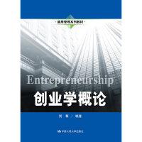 創業學概論