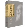中国哲学史-上下册